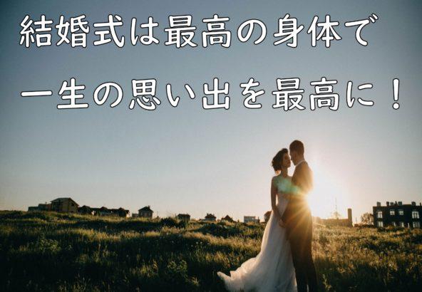 高知 結婚式